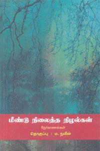 Tamil book மீண்டு நிலைத்த நிழல்கள் (நேர்காணல்கள்)