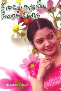 Nee Mugam Kaluviya Neerai Kodu - நீ முகம் கழுவிய நீரைக் கொடு