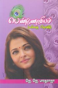 Tamil book பெண்ணோவியம்