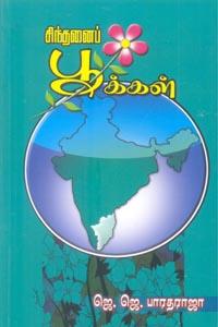 Tamil book சிந்தனைப் பூக்கள்