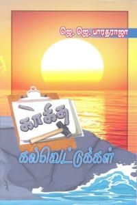 Tamil book காகித கல்வெட்டுக்கள்