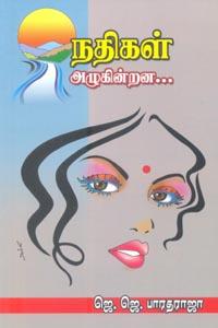 Tamil book நதிகள் அழுகின்றன