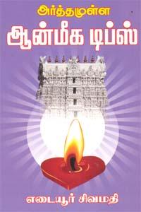 Arthamulla Aanmeega Tips - அர்த்தமுள்ள ஆன்மீக டிப்ஸ்