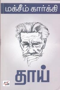 தாய் (மக்சீம் கார்க்கி