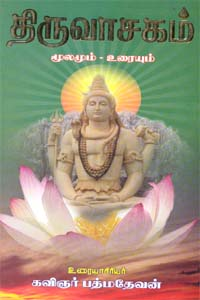 Thiruvasagam Moolamum Uraiyum - திருவாசகம் மூலமும் உரையும்