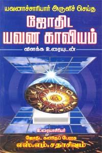 Yavanaachariyaar Aruli Seitha Jothida Yavana Kalanjiyam - யவனாச்சாரியார் அருளிச் செய்த ஜோதிட யவன காவியம்