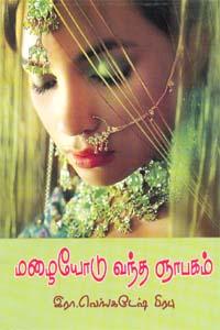 Malaiyodu Vantha Gnyabagam - மழையோடு வந்த ஞாபகம்