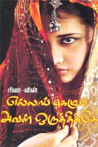 Shivavin Ella Pugalum Aval Oruthikae - சிவாவின் எல்லாப் புகழும் அவள் ஒருத்திக்கே