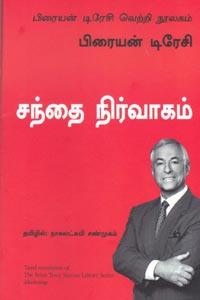 Tamil book சந்தை நிர்வாகம்
