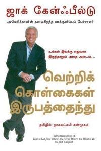 Tamil book வெற்றிக் கொள்கைகள் இருபத்தைந்து