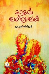 Tamil book காதல் வள்ளுவன்