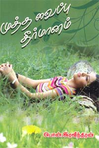 Mutha Vaippu Theermanam - முத்த வைப்பு தீர்மானம்