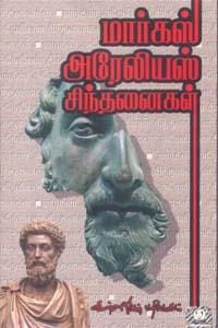 Tamil book மார்கஸ் அரேலியஸ் சிந்தனைகள்