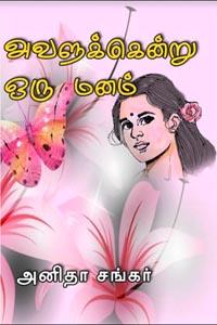 Tamil book அவளுக்கென்று ஒரு மனம்
