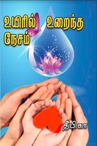Tamil book உயிரில் உறைந்த நேசம்