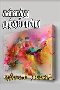 Tamil book கன்னத்து முத்தமொன்று