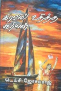 Tamil book இரவில் உதித்த சூரியன்