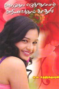 Agaramuthala Eluthellaam Ariyavaithaai Kathali - அகரமுதல எழுத்தெல்லாம் அறியவைத்தாய் காதலி