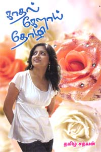 Kathal Kelaai Thozhi - காதல் கேளாய் தோழி
