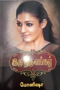 Tamil book இரு துருவங்கள்