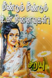 Tamil book மீண்டும் மீண்டும் உன் நினைவுகள்!