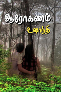 Tamil book ஆரோகணம்