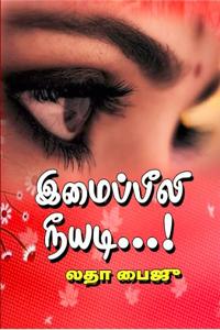 Tamil book இமைப்பீலி நீயடி...!