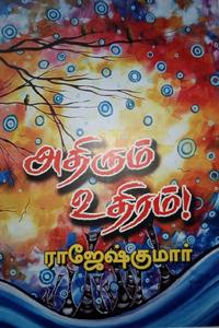 Tamil book அதிரும் உதிரம்!