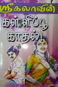 Tamil book கள்ளிப்பூ காதல்!
