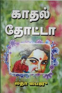 Tamil book காதல் தோட்டா