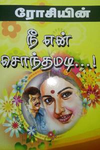 Tamil book நீ என் சொந்தமடி..!