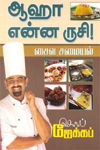 Tamil book Aaha Enna Rusi!Saiva Samayal