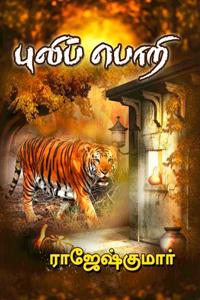 Tamil book புலிப் பொறி