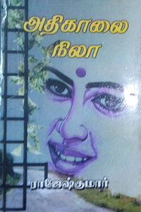 Tamil book அதிகாலை நிலா