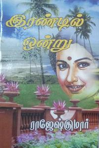 Tamil book இரண்டில் ஒன்று
