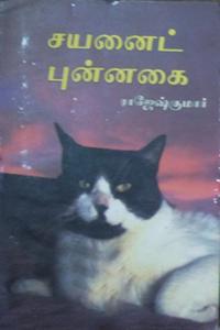 Tamil book சயனைட் புன்னகை