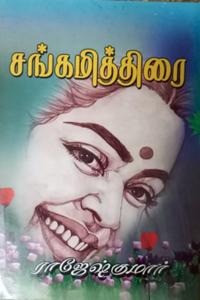Tamil book சங்கமித்திரை
