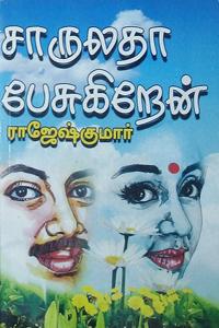 Tamil book சாருலதா பேசுகிறேன்