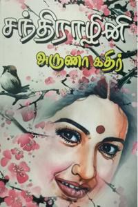 Tamil book சந்திராழினி