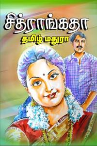 Tamil book சித்ராங்கதா!