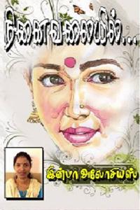 Tamil book நினைவலையில்
