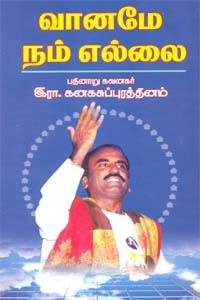 Tamil book Vaaname Nam Ellai
