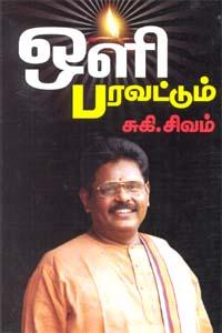 Tamil book Oli Paravattam