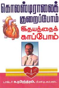 Cholestrolak Kuraipoam Ithayathai Kaapoam - கொலஸ்டிராலைக் குறைப்போம் இதயத்தைக் காப்போம்