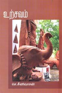 Urchavam - உற்சவம்
