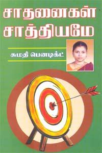 Sathanaigal Saathiyame - சாதனைகள் சாத்தியமே
