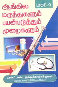 Aangila Marunthugalum Payanpaduthum Muraigalum(Part 9) - ஆங்கில மருந்துகளும் பயன்படுத்தும் முறைகளும் பாகம்.9