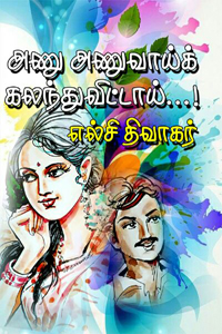 Tamil book அணு அணுவாய்க் கலந்துவிட்டாய்...!