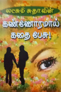 Tamil book கண்ணோரமாய் கதை பேசு!