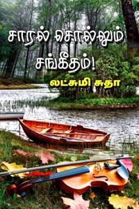 Tamil book சாரல் சொல்லும் சங்கீதம்!